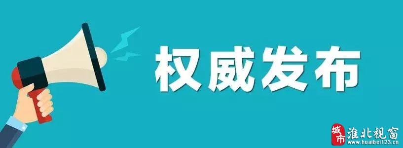 刚刚,他出任阜阳市委副书记!曾在淮北工作长达19年!
