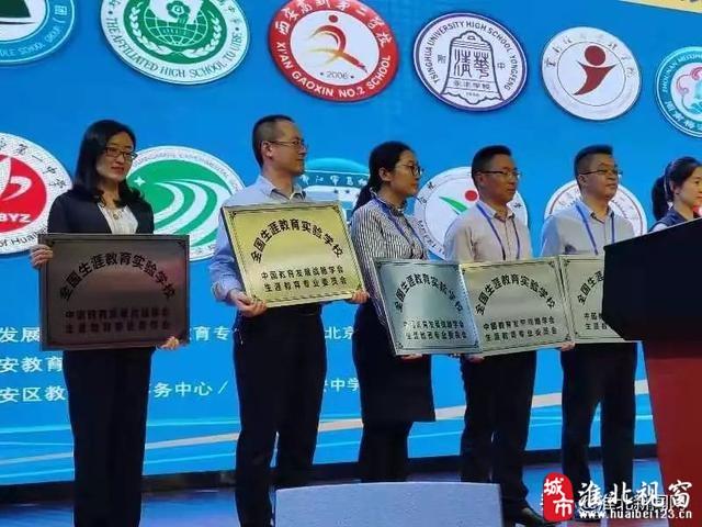 淮北一中入选全国生涯教育实验学校-2.jpg
