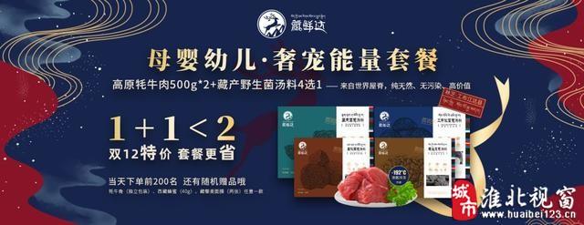高原牦牛肉+野生菌菇强强联手,母婴幼儿·奢宠能量套餐来袭-9.jpg