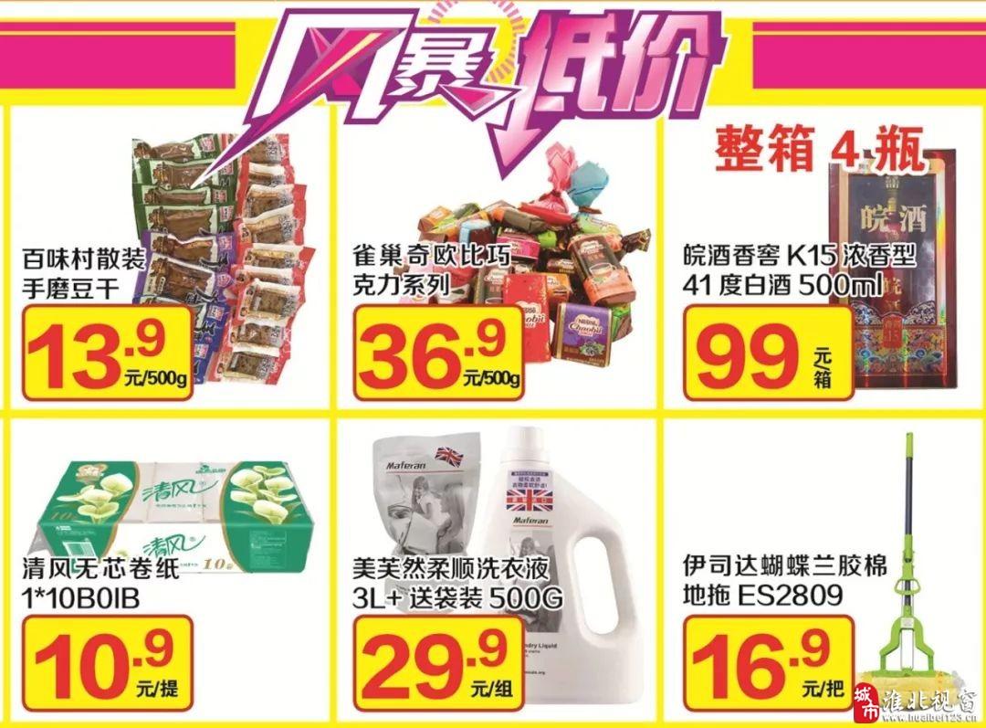 低至4.9折起!永辉超市内购狂欢,倒计时1天!!