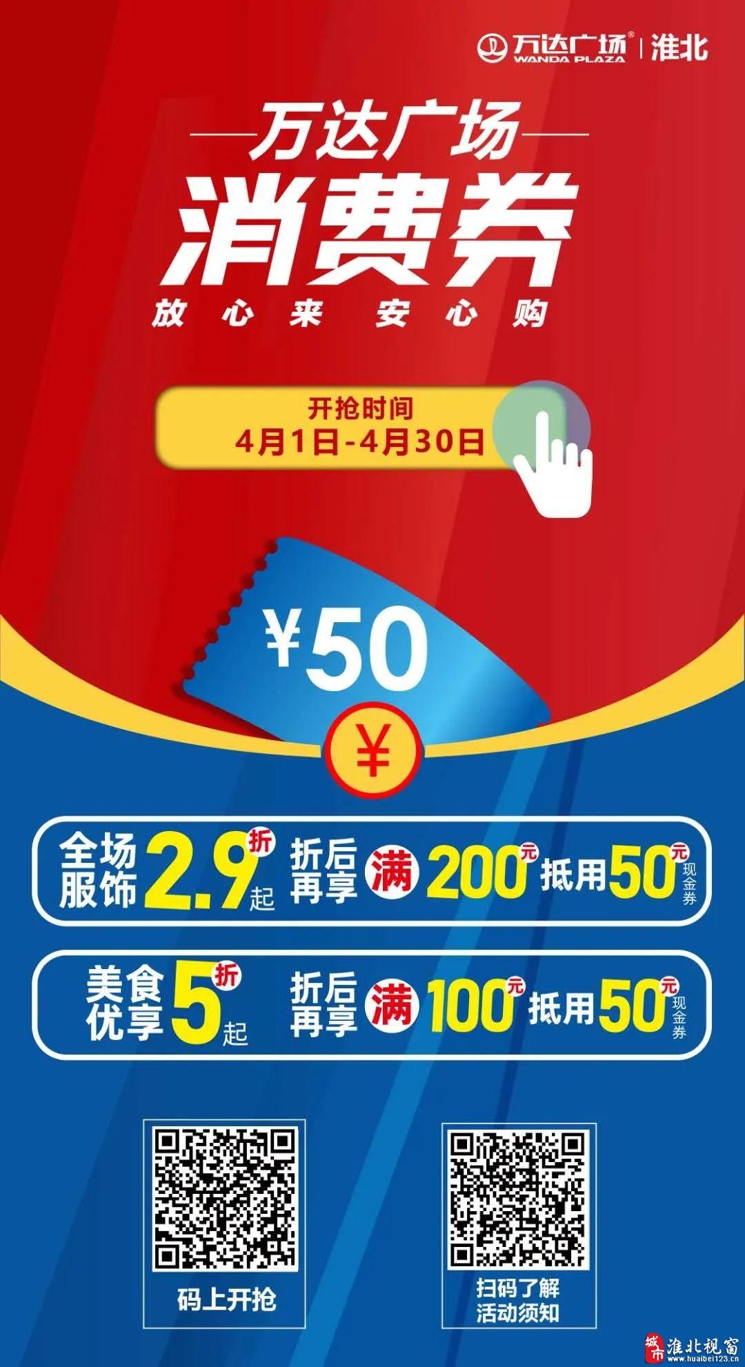 """@淮北人""""黑色星期五""""&万达消费劵,如何最省钱?速看!-2.jpg"""
