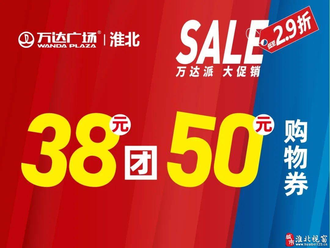 """@淮北人""""黑色星期五""""&万达消费劵,如何最省钱?速看!-5.jpg"""