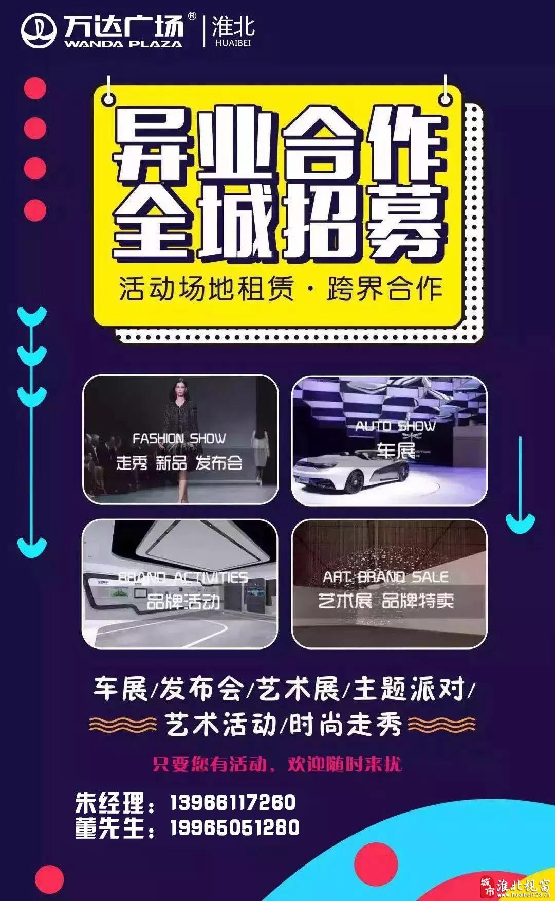 """@淮北人""""黑色星期五""""&万达消费劵,如何最省钱?速看!-25.jpg"""